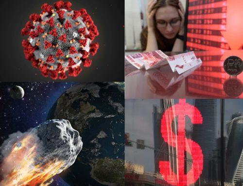Спасись от вируса, падения рубля и астероида