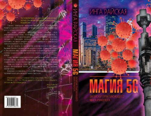 Опубликована моя новая Книга «Магия 5G. Записки практикующего мага рунолога»